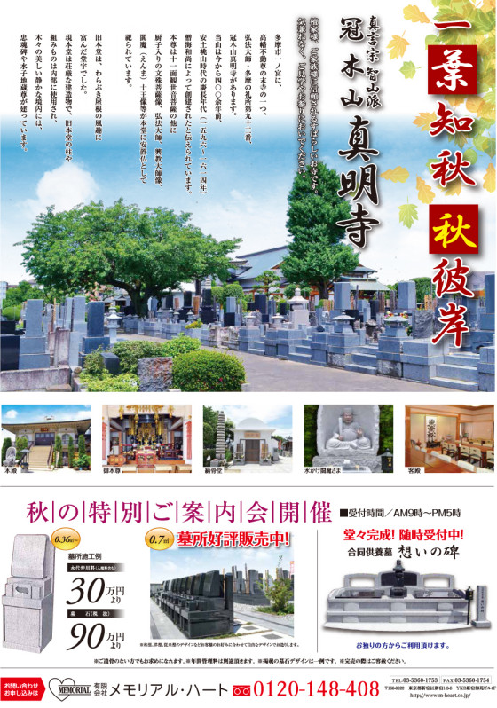 shinmyoji2014omote
