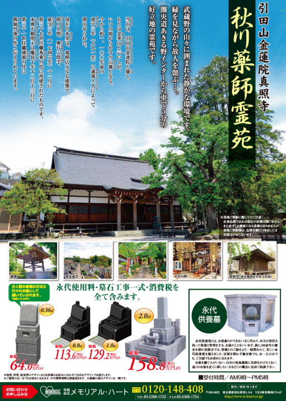 shinshoji2014omote