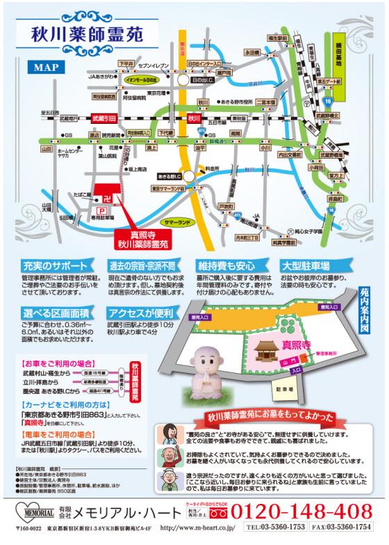 shinshoji2014ura
